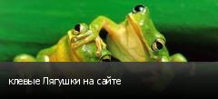 клевые Лягушки на сайте