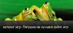 каталог игр- Лягушки на лучшем сайте игр