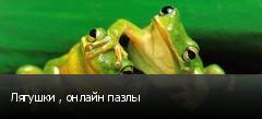 Лягушки , онлайн пазлы