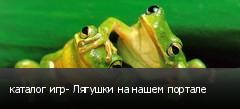 каталог игр- Лягушки на нашем портале