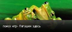 поиск игр- Лягушки здесь