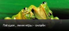 Лягушки , мини игры - онлайн