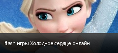 flash игры Холодное сердце онлайн