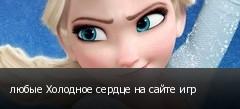 любые Холодное сердце на сайте игр