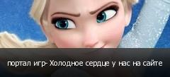 портал игр- Холодное сердце у нас на сайте