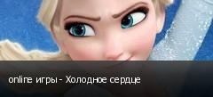 online игры - Холодное сердце