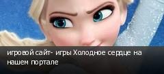 игровой сайт- игры Холодное сердце на нашем портале