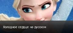 Холодное сердце на русском