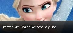 портал игр- Холодное сердце у нас