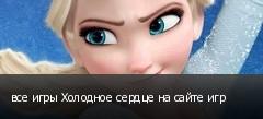 все игры Холодное сердце на сайте игр