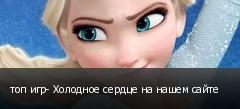 топ игр- Холодное сердце на нашем сайте
