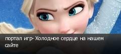 портал игр- Холодное сердце на нашем сайте