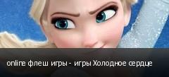online флеш игры - игры Холодное сердце