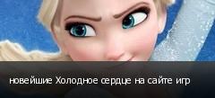 новейшие Холодное сердце на сайте игр