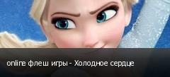 online флеш игры - Холодное сердце