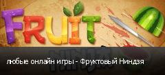 любые онлайн игры - Фруктовый Ниндзя