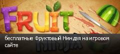 бесплатные Фруктовый Ниндзя на игровом сайте