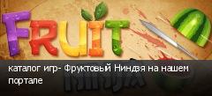 каталог игр- Фруктовый Ниндзя на нашем портале