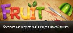 бесплатные Фруктовый Ниндзя на сайте игр