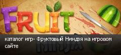 каталог игр- Фруктовый Ниндзя на игровом сайте