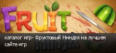каталог игр- Фруктовый Ниндзя на лучшем сайте игр