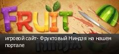 игровой сайт- Фруктовый Ниндзя на нашем портале