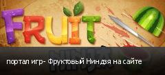 портал игр- Фруктовый Ниндзя на сайте