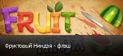 Фруктовый Ниндзя - флэш