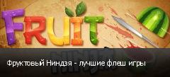 Фруктовый Ниндзя - лучшие флеш игры