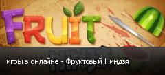 игры в онлайне - Фруктовый Ниндзя