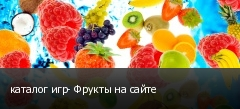 каталог игр- Фрукты на сайте