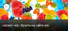 каталог игр- Фрукты на сайте игр