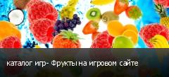 каталог игр- Фрукты на игровом сайте