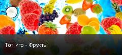 Топ игр - Фрукты