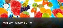 сайт игр- Фрукты у нас
