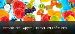 каталог игр- Фрукты на лучшем сайте игр