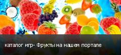каталог игр- Фрукты на нашем портале