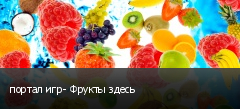 портал игр- Фрукты здесь