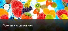 Фрукты - игры на комп