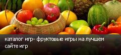 каталог игр- фруктовые игры на лучшем сайте игр