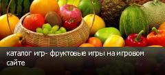каталог игр- фруктовые игры на игровом сайте