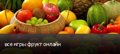 все игры фрукт онлайн