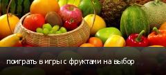 поиграть в игры с фруктами на выбор