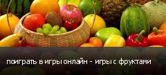 поиграть в игры онлайн - игры с фруктами