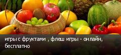 игры с фруктами , флеш игры - онлайн, бесплатно