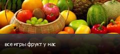 все игры фрукт у нас
