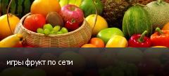 игры фрукт по сети
