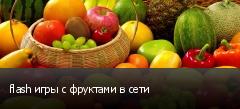 flash игры с фруктами в сети