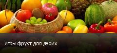 игры фрукт для двоих