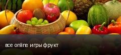 все online игры фрукт